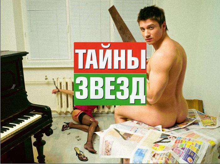 Кушанашвили в очередной раз заявил о том, что Сергей Лазарев - гей.