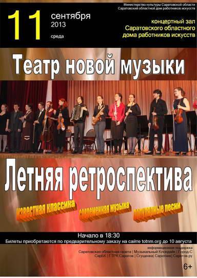 'Летняя ретроспектива' от Театра новой музыки