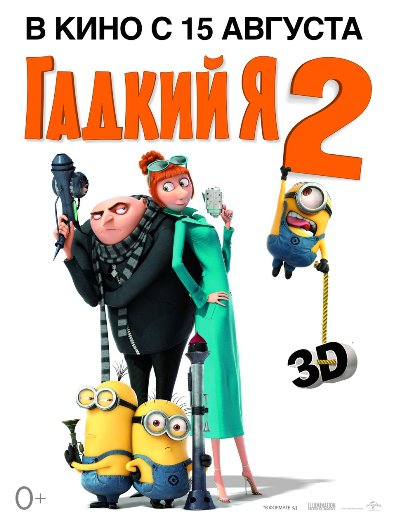okino.ua-despicable-me-2-559848-a (396x524, 45Kb)