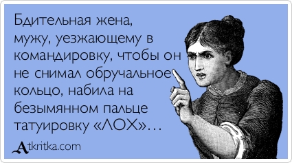 магазинов России жена следит за мной в вк как применения готовой