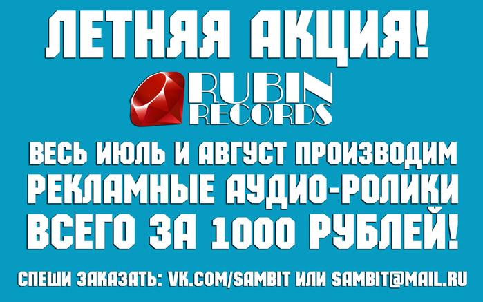 RUBIN-Records-reklama-акция-лето (700x437, 229Kb)