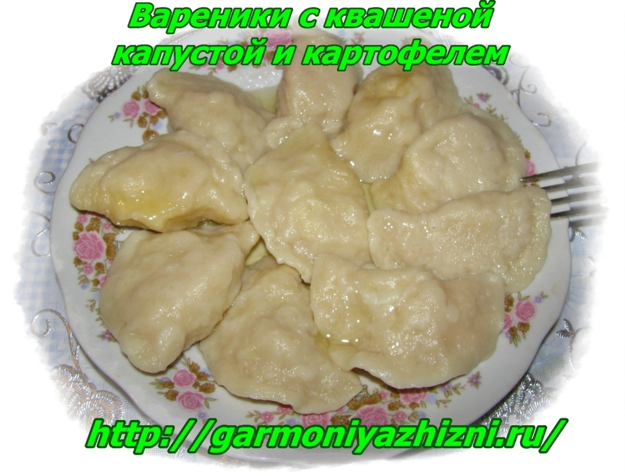 Вареники с картошкой и капустой рецепт пошаговый с фото
