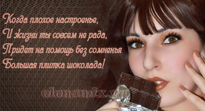 Поздравление с днем рождения про шоколад