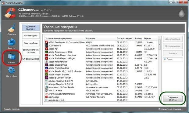 Меню Сервис программы CCleaner