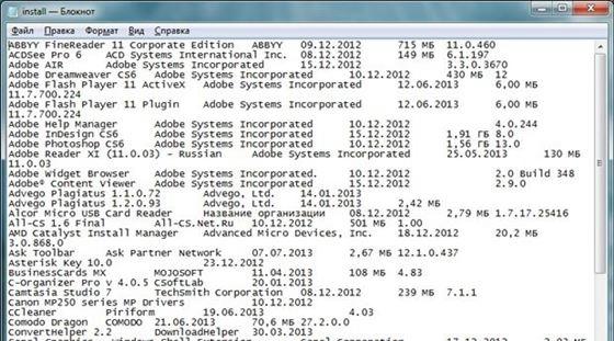 Список установленных программ в текстовом файле