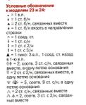 Превью 001b (545x668, 177Kb)