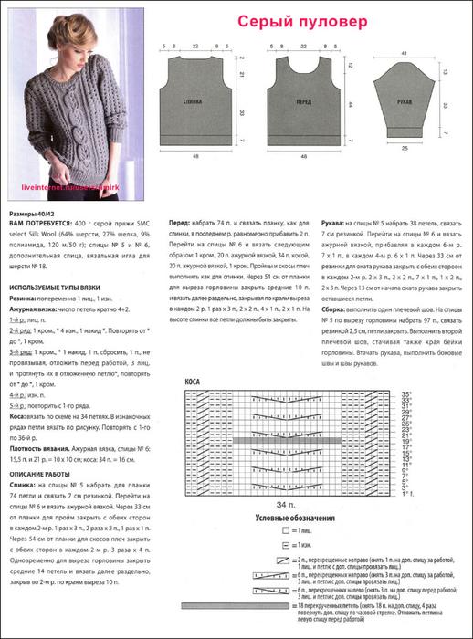 вязаные-пуловеры-спицами-схемы (518x700, 223Kb)
