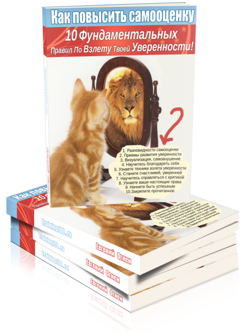мне книги для повышение самооценки и уверенности в себе если после