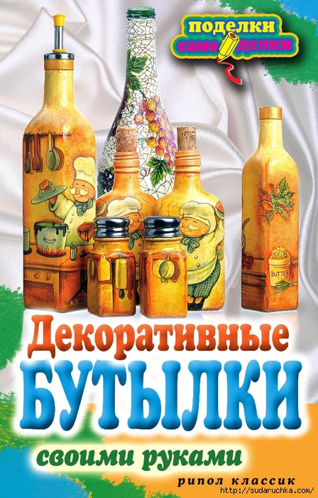 Декоративные бутылки своими руками_1 (448x700, 333Kb)