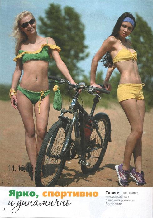 журнал вязаные купальники идругие аксессуары (10) (491x700, 443Kb)