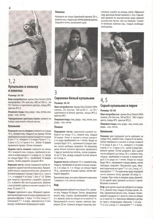 журнал вязаные купальники идругие аксессуары (12) (490x700, 415Kb)