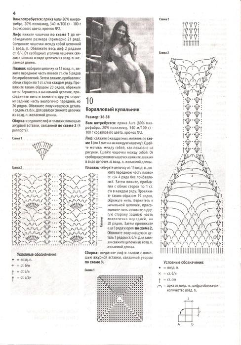 журнал вязаные купальники идругие аксессуары (14) (488x700, 376Kb)