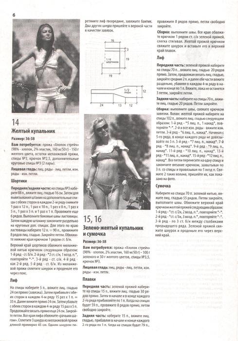 журнал вязаные купальники идругие аксессуары (16) (489x700, 412Kb)