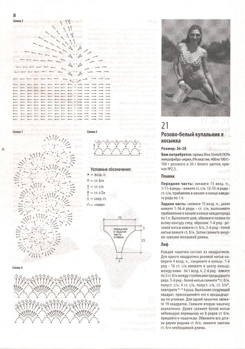 журнал вязаные купальники идругие аксессуары (18) (490x700, 369Kb)