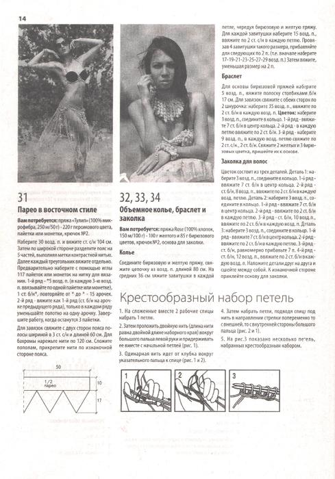 журнал вязаные купальники идругие аксессуары (24) (489x700, 398Kb)