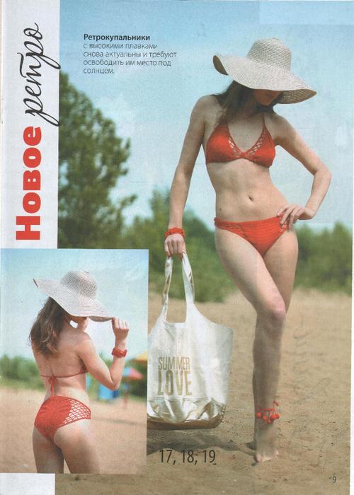 журнал вязаные купальники идругие аксессуары (27) (500x700, 424Kb)