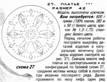 plat-ampir1 (360x275, 74Kb)