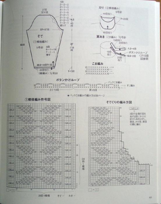55_ondori_chic_2004-61 (553x700, 251Kb)