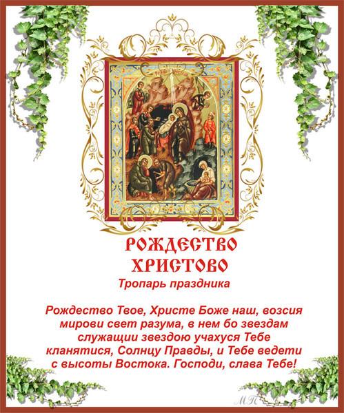 Рождественская молитва рождество твое