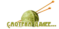 Далее- рукоделие-3 (200x100, 12Kb)