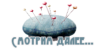 Далее- рукоделие-4 (200x100, 18Kb)