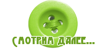 далее-рукоделие-9 (200x100, 18Kb)