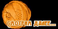 далее-рукоделие-11 (200x100, 22Kb)