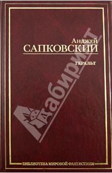 А. Сапковский_Геральд (220x340, 23Kb)
