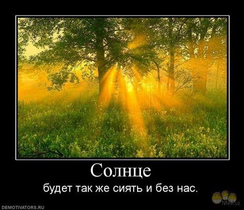 1298171331_992296_solntse (500x430, 135Kb)