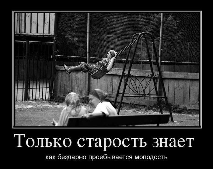 1335371049_prikol_pravda_o_molodosti (700x556, 199Kb)