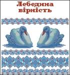 Превью lebedina_virnist (420x450, 203Kb)