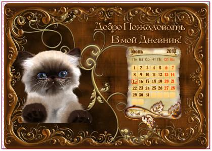 ФЛЕШ котенок (419x299, 70Kb)