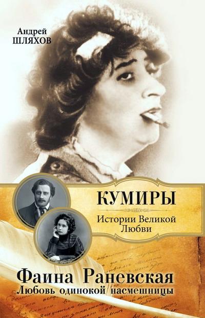 faina_ranevskaya._lyubovj_odinokoy_nasmeshnicy (400x619, 77Kb)