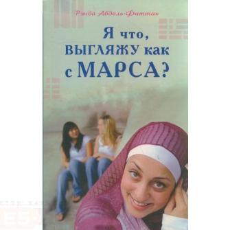 ya-chto-vyiglyaju-kak-s-marsa_5710319 (335x335, 51Kb)