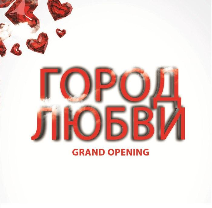 Открытие свадебного парка 'Город Любви'