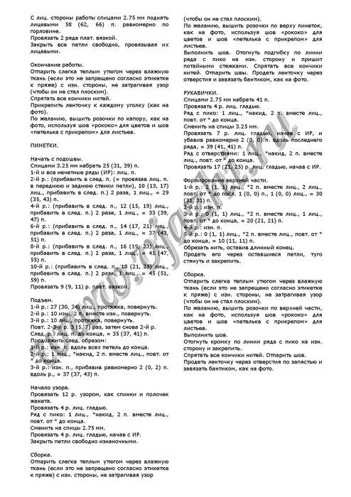 rosebud_p5 (494x700, 98Kb)