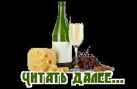 далее-вино (200x130, 18Kb)