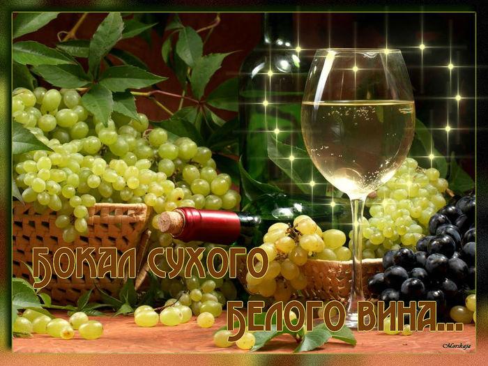 бокал вина (700x525, 107Kb)