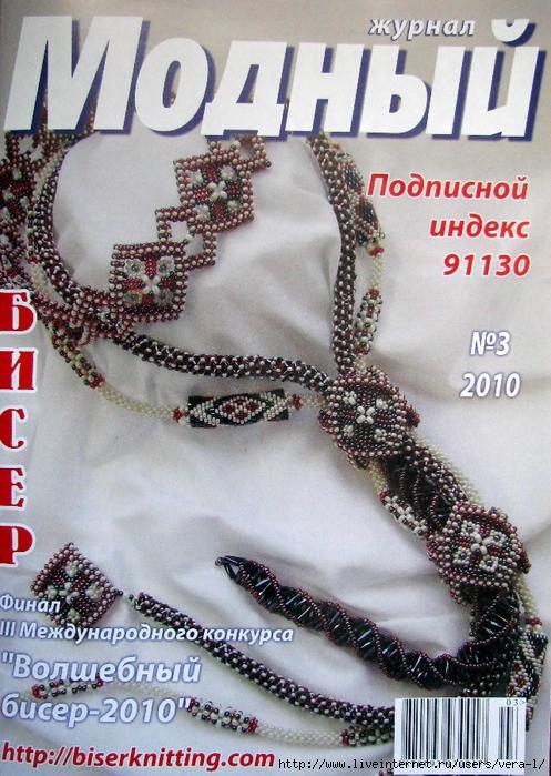 3 - 2010 Бисер_1 (497x700, 352Kb)
