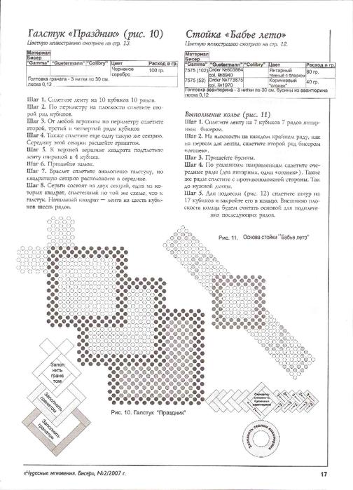 scan0016 (504x700, 185Kb)