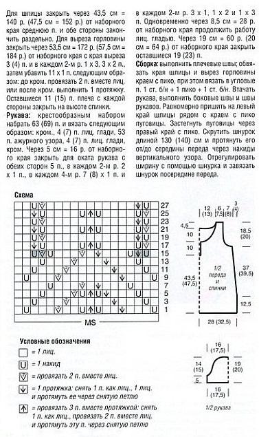 tunika3 (377x635, 138Kb)