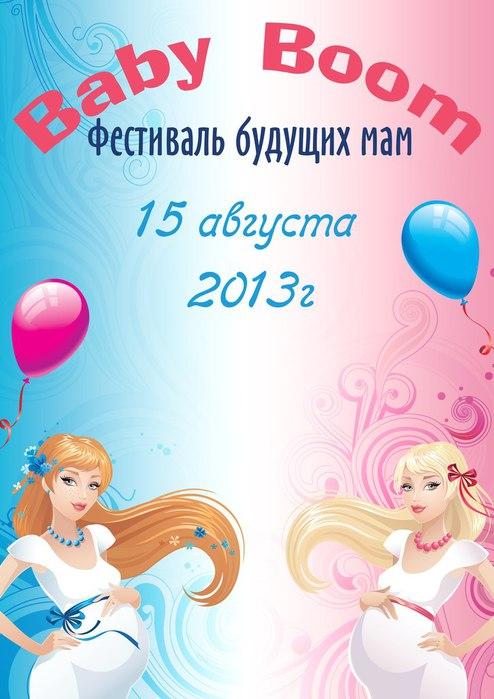 Фестиваль будущих мам 'Baby Boom'