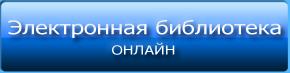 bibln (290x73, 18Kb)