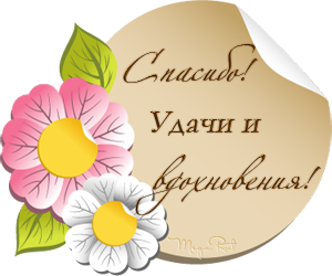 http://img0.liveinternet.ru/images/attach/b/4/103/166/103166434_spasibo_udachi_i_vdohnoveniya.png