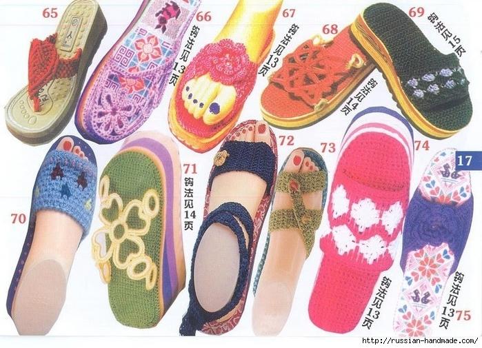 Вязаная крючком летняя обувь. Схемы (6) (700x505, 325Kb)
