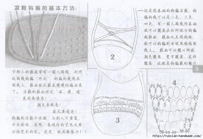 Вязаная крючком летняя обувь. Схемы (10) (700x481, 249Kb)