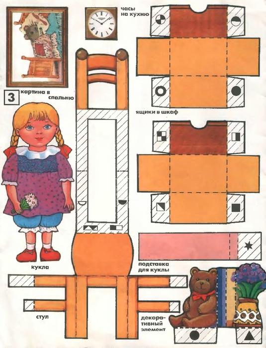 Бумажный домик для бумажной куклы своими руками