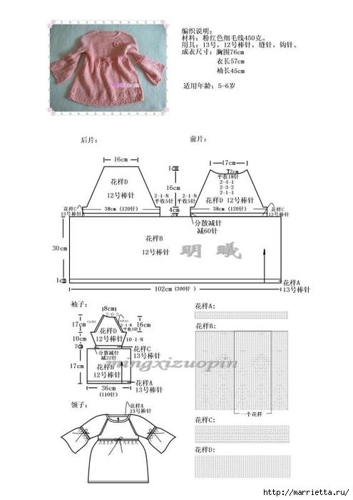 Вязание крючком. Розовый сарафан и платьице для девочки (11) (495x700, 122Kb)