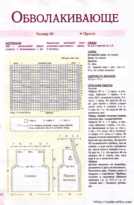 scan 15 (458x700, 325Kb)