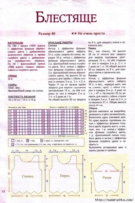 scan 17 (465x700, 348Kb)